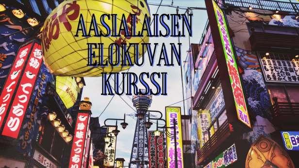 """Kuvan aasialaista katunäkymää luonnehtivat kirjavat värit ja kuvakirjoitusbanderollit ja kyltit. Keskellä kuvaa lukee """"Aasialaisen elokuvan kurssi""""."""